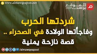 شاهد... ولادة في الصحراء .. قصة نازحة يمنية شردتها الحرب