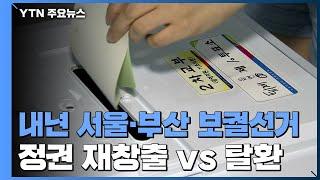 내년 4월 서울·부산시장 보궐선거...결국 정권 재창출…