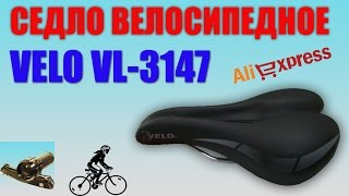 Седло для велосипеда VELO VL-3147 с Aliexpress. Распаковка(Ссылка на седло: https://goo.gl/ruDJ7H Эргономичное седло для велосипеда, будет обзор с тестами и выводами, следите..., 2015-07-14T15:04:47.000Z)