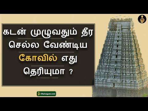 கடன் தொல்லை நீக்கும் கோவில் | Kadan thollai neenga kovil | Dheivegam