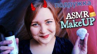 аСМР Лицемерная подруга  сделает свадебный макияж  ролевая игра ASMR шепот