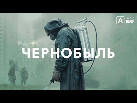 """В Литве снимали сериал  """" Чернобыль"""""""
