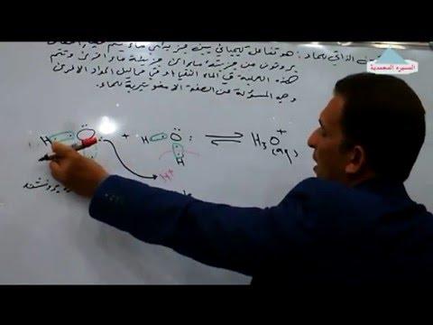 الاتزان الايوني/  الدرس الرابع/ الاستاذ احمد محسن النجار