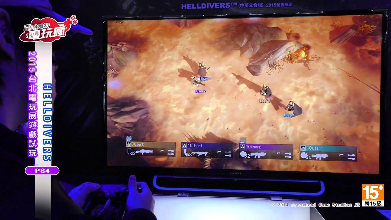 《HELLDIVERS》 2015 臺北電玩展試玩 - YouTube