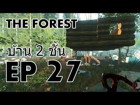 The Forest SS2 ตอนที่ 27 : บ้าน 2 ชั้น มันส์เควี่ยมากกกก
