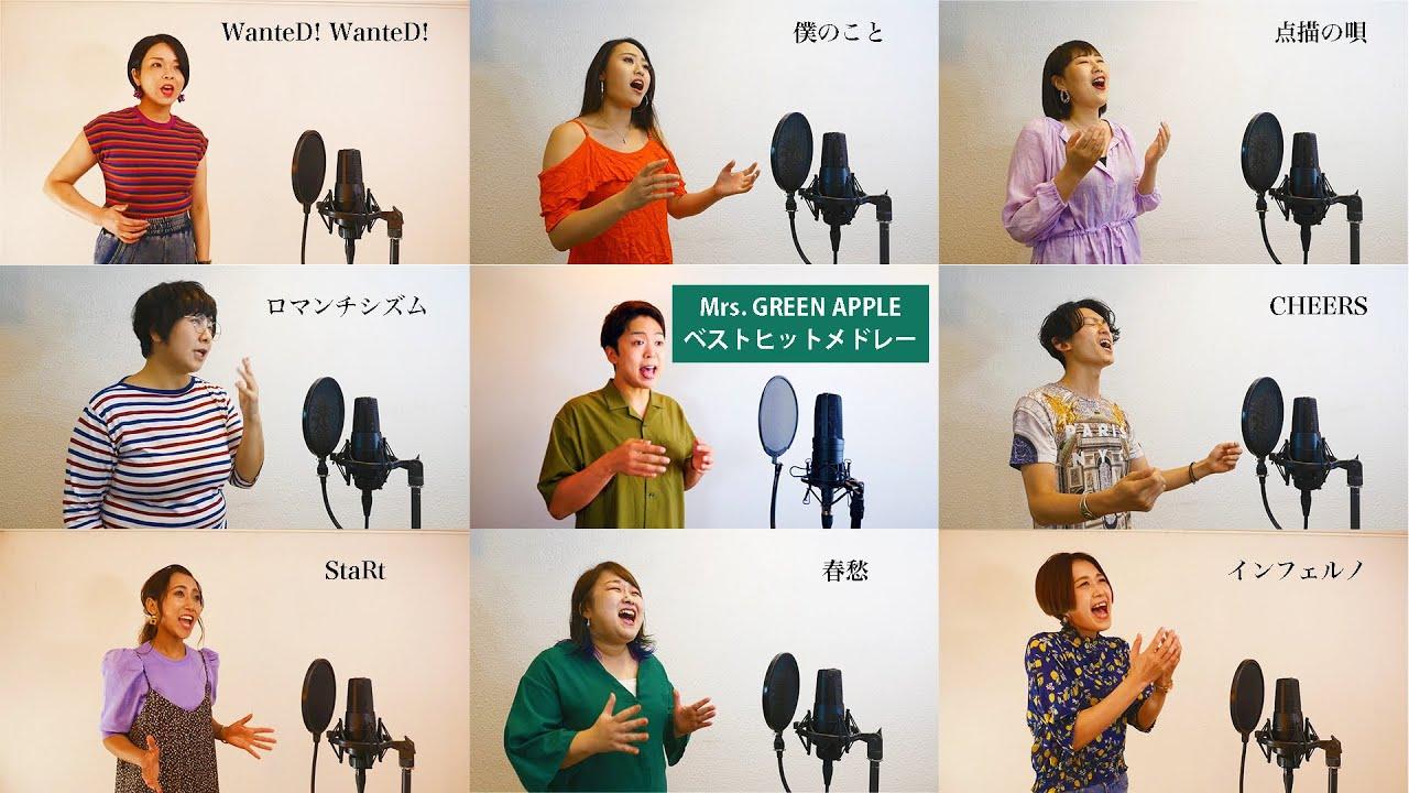 【ボイストレーナーが歌う】インフェルノから始まる『Mrs. GREEN APPLE』ベストヒットメドレー ( 青と夏  - 僕のこと - ロマンチシズム等)【アカペラver】