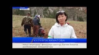 Видеорепортаж с субботника на территории Государственного Природного Парка ''Беш-Таш'',  Кыргызстан
