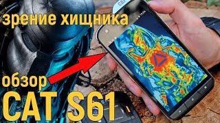 ОБЗОР CAT S61 - от Ex-Gad.ru