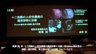 『胃と腸』2011年10月号 主題「十二指腸の腫瘍性病変」