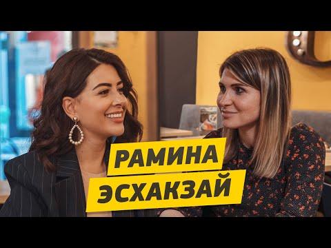 Рамина Эсхакзай - Об эксклюзивных интервью, Тине Канделаки и булимии