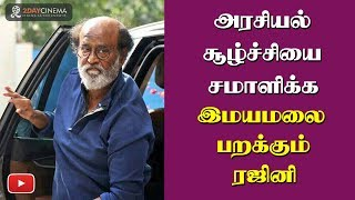 Rajinikanth left to Himalayas! Politics is the reason?  - 2DAYCINEMA.COM