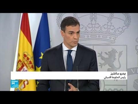 إسبانيا: الاشتراكي بيدرو سانشيز يشكل حكومة مؤيدة لأوروبا أغلب أعضائها نساء  - 10:23-2018 / 6 / 7