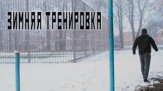 Уличная Тренировка Зимой [Pride Team]