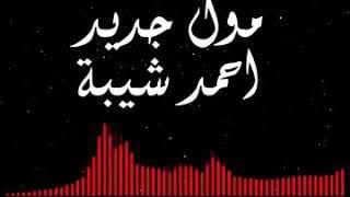 موال جديد احمد شيبه عشمي في ربنا ٢٠١٩حزين جدااااا