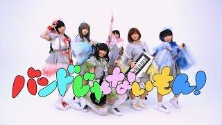 バンドじゃないもん!4thシングル「ツナガル!カナデル!MUSIC」 9月17...