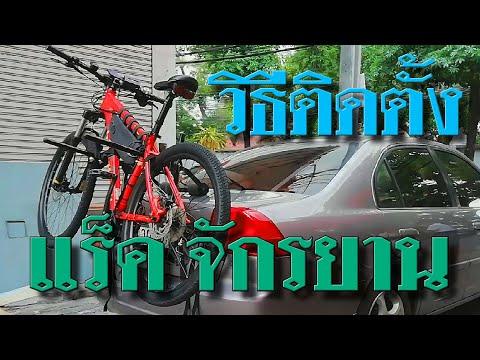 แร็คจักรยานท้ายรถ สำหรับการเดินทางหาที่ใหม่ๆปั่น