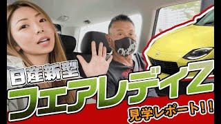 日産新型「フェアレディZ」?!不死身の男と行く整備士アイドルが行く見学レポート!!【メカニックTV】