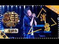 "Li Xiaodong  - Xiao Chou《消愁》   ""Singer 2018"" Episode 2【Singer Official Channel】"
