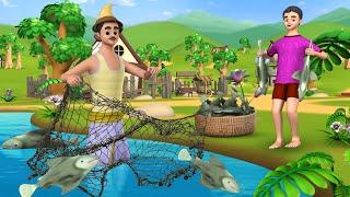 చేపల కూర తెలుగు కథ | Fish Curry Telugu Story - Cartoon Fairy Tales | Bedtime Moral Stories