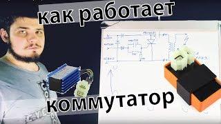видео Коммутатор зажигания, схема, устройство