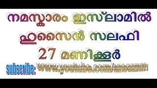 Namaskaram Islamil Hsalafi dawavoice 4 malayalam നമസ്കാരം