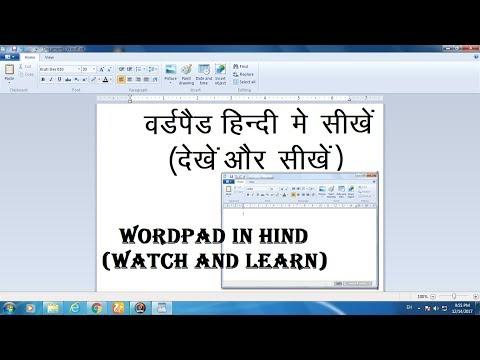 Wordpad in Hindi Part 1 thumbnail