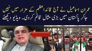 What Happened with Imran Ismail PTI Outside the Quaid e Azam Mazaar