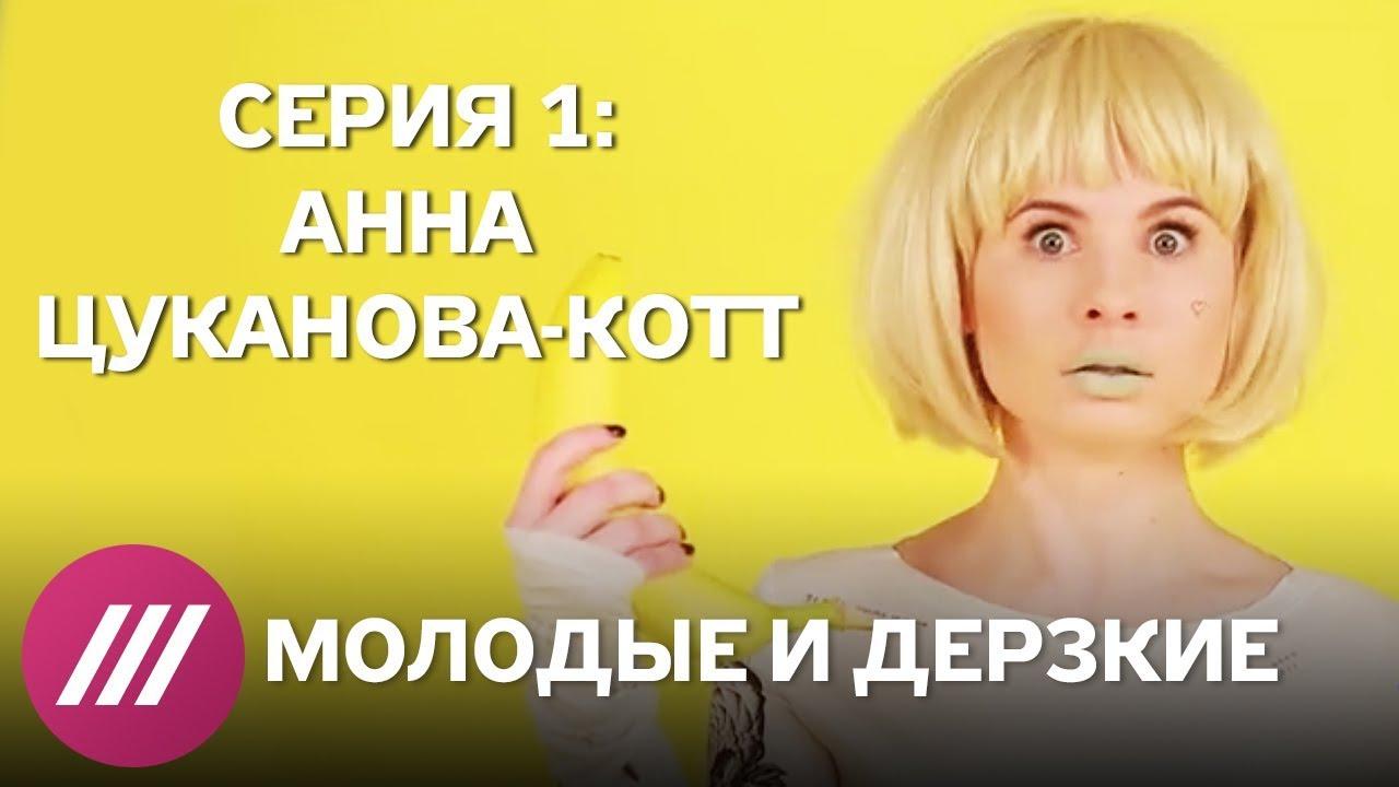 Молодые и дерзкие: автор блога «Ешь искусство» Анна Цуканова-Котт