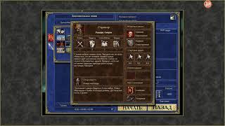 Герои меча и магии 3 Обучение Старт за некрополис Как выбрать стартового героя