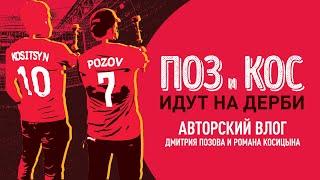 «Поз и Кос идут на дерби»! Авторский влог Дмитрия Позова и Романа Косицына