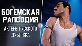 «Богемская рапсодия» — Актеры русского дубляжа | Кто озвучивал Фредди Меркьюри?