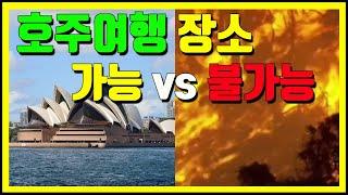 호주 산불 현황 - 시드니 멜번의 여행 가능 지역과 위…