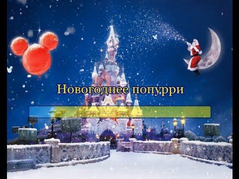 Смотреть клип Новогоднее попурри ( Владимир Меховов, Олег Вайнштейн) онлайн бесплатно в качестве