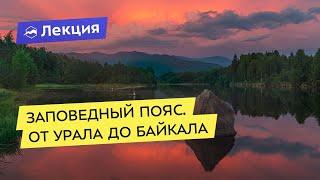 Заповедный Пояс. От Урала до Байкала