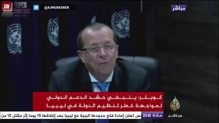 كلمة مارتن كوبلر المبعوث الأممي إلى ليبيا أمام مجبس الأمس حول الوضع في ليبيا