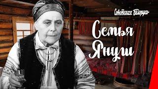 Семья Януш / Жатва (1941) фильм