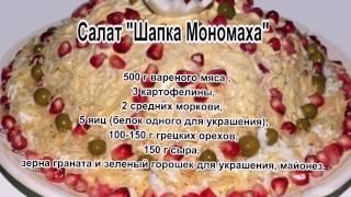 Салат с гранатом рецепт.Салат Шапка Мономаха