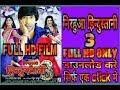 Nirahuwa hindustani full movies download//निरहुवा हिन्दुस्तानी फुल मूवीज कैसे डाउलोड करे