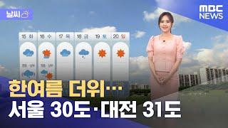 [날씨] 한여름 더위…서울 30도·대전 31도 (202…