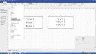 Основы создания фигур Visio - Работа с текстом