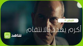 أكرم يهدد بالانتقام لموت أمجد! #كلبش #رتبنالك_رمضان #shahid