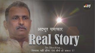 Suresh Vyas, Indor MP, Interview About Sant Rampal Ji Maharaj