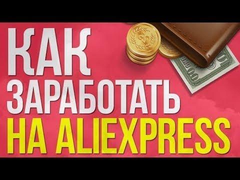 epn партнерская программа aliexpress 2019. Заработок на aliexpres