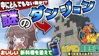 【ゆっくり実況】マイクラでポケモン農業生活 part4【ポケモンMOD】【Minecraft】