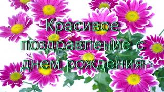 Красивое короткое поздравление с днем рождения/ Позитивное поздравление с днем рождения/.