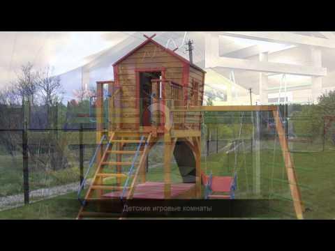 Дворик.ру - детские площадки для принцев и принцессиз YouTube · Длительность: 4 мин1 с