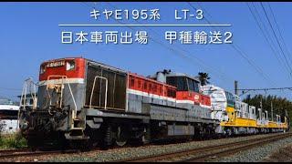【キヤE195系】LT-3編成 日本車両出場 甲種輸送2