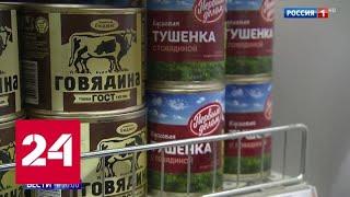 Выбираем тушенку: Роскачество проверило консервы на наличие ДНК кошки и собаки - Россия 24
