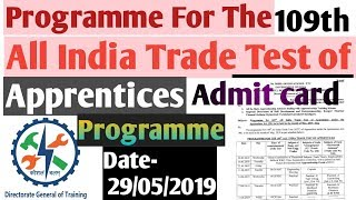 109th aitt exam time table 2019