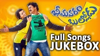 bhimavaram bullodu full songs    jukebox    sunil esther